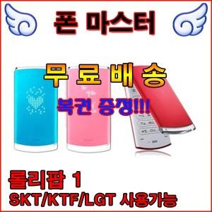롤리팝/SV800/KH8000/LH8000/인기학생폰/중고폴더폰
