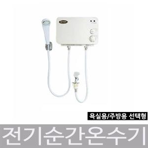 가이저 전기순간온수기 SW-004P/샤워용 주방용중 선택