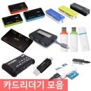 엔츠몰/카드리더기 모음/USB허브/OTG카드리더기