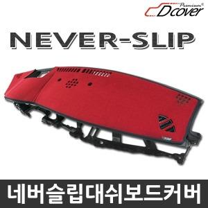 절대 미끄러지지 않는 디커버 네버슬립 대쉬보드커버