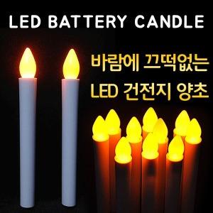 LED 건전지 양초 전자 캔들 촛불 원터치 이벤트 시위