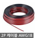 AWG18 리드 와이어 케이블 2P 2선 전선 배선 실리콘