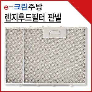 렌지후드필터/정품/2개세트 3개세트/제조사별다량보유