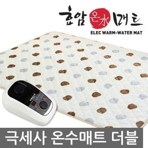 (하루특가)효암 착한 온수매트 싱글 더블/전자파안심