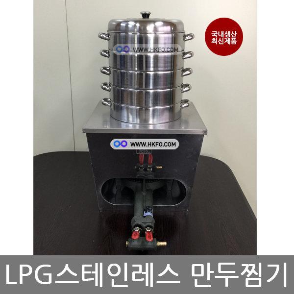 한국기계MC LPG용 만두 5단 찜기(LPG 버너 장착)