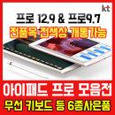 KT 애플 아이패드모음전 프로12.9/프로9.7/6종사은품