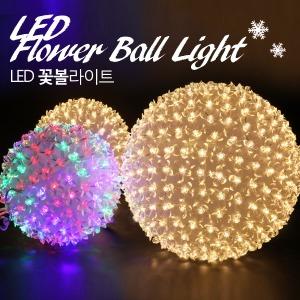 LED 꽃볼 라이트 / 트리전구 / 대형 볼전구