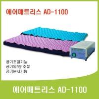 에어매트리스(AD-1100)/욕창방지/공기압 공기량 조절