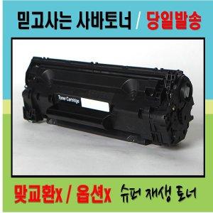 재생토너 CE285A/P1102/P1102W/M1212NF/M1132/CRG-325