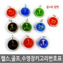 대명/수영장 키고리+쇠링/번호/개인락커/사물함/옷장