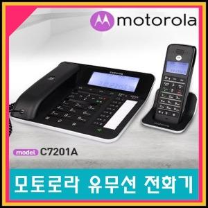모토로라 C7201A 자동응답/녹음60분/유무선 전화기