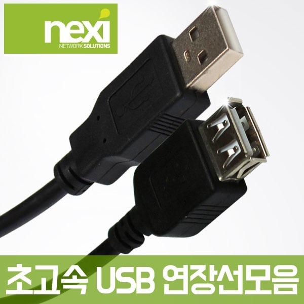 무료택배 고속USB연장케이블 /1~10M/USB연장선/3.0