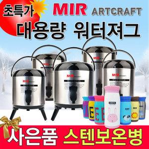 무료+사은품/워터저그/보온보냉병/대용량/캠핑/물통