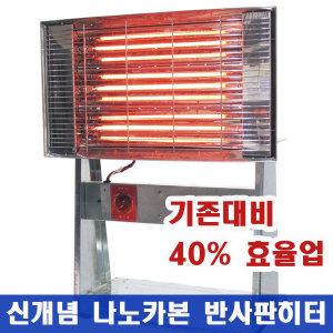 신개념 산업용 업소 공장 나노카본 반사판히터 코드선