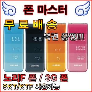 노리F폰/A200/SKT/KTF/인기폴더폰/수능폰/중고폰