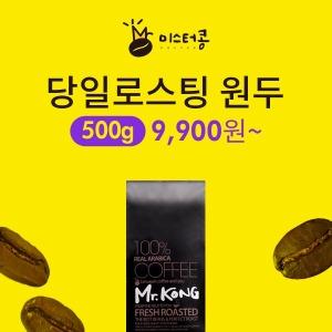 당일로스팅 원두/500g/1kg원두/케냐AA/예가체프