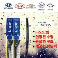 순정품 아반떼쿱 와이퍼 운전석/조수석  2개  650/350