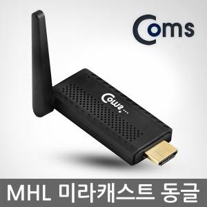 무선 MHL 미라캐스트 동글 스마트미러링 HDMI케이블