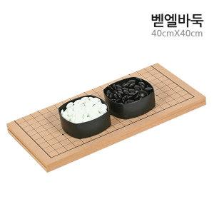 (국산) 1cm 접이식 (바둑판+바둑알) 세트/장기 겸용