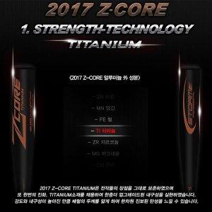 STORM 스톰 지코어 2017 NEW Z-CORE 티타늄 배트