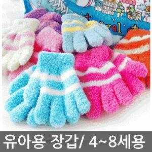 유아용 장갑/남아용 여아용/어린이장갑/아동용 털장갑