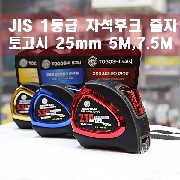 오토락 자동줄자 TOGOSHI 자석훅 5.5M 7.5M JIS1급
