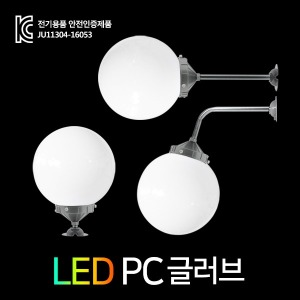 8 10 LED PC글러브 호박등 정원등 간판등 옥외등