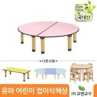 교연교구 어린이 4인 접이식 테이블책상(중형/대형)