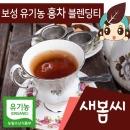 새봄씨 유기농 티백 홍차 블렌딩차 블렌딩티 박하차