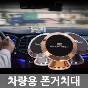 메탈 마그네틱 차량용거치대 HM-100 스마트폰거치대