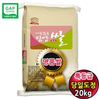 16년산/명품쌀/금성농협 대숲맑은 담양쌀 20kg/특등급