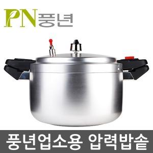 PN풍년 업소용압력밥솥 50인용까지/풍년인증판매점