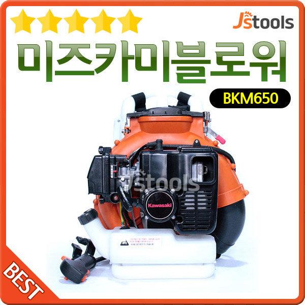 미즈카미 BKM650A 가와사키 엔진블로워 송풍기 53.2cc