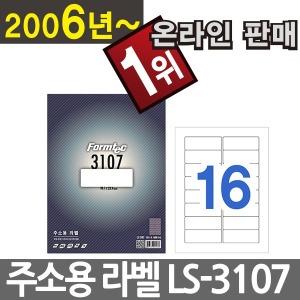 폼텍라벨지 100매 주소용 라벨 LS-3107 (16단)