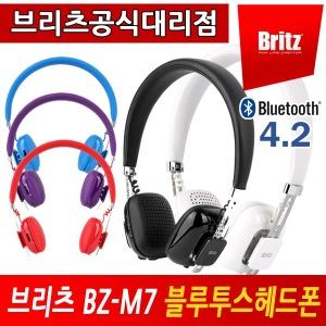 브리츠 BZ-M7 무선/블루투스/헤드셋/헤드폰