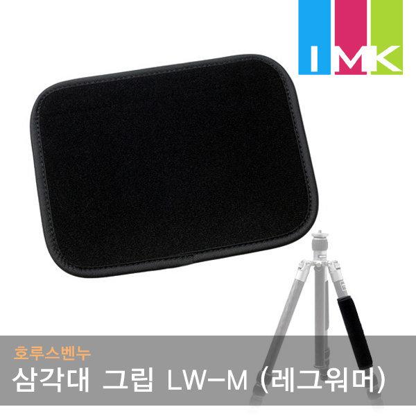 호루스벤누 삼각대 그립 LW-M (레그 워머) 블랙