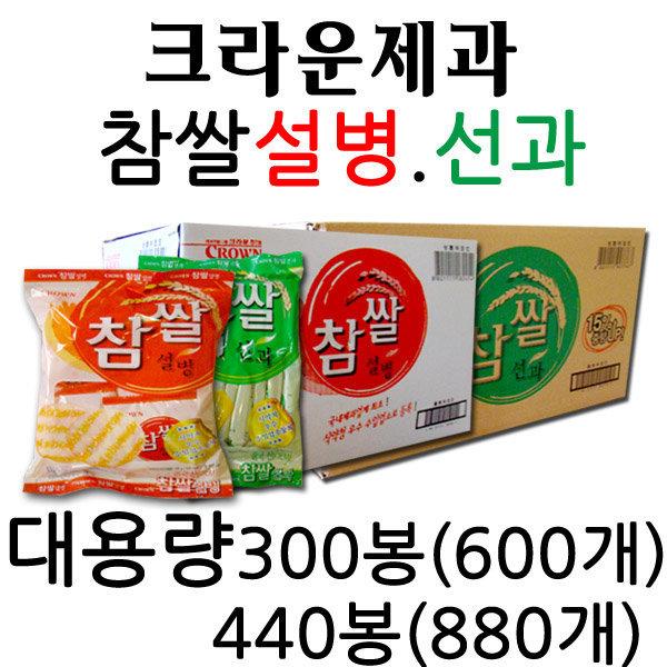 [크라운] 쌀과자대용량/참쌀설병5400원x10개/선과5400원x10
