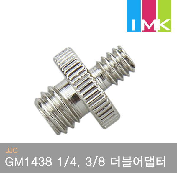 JJC GM1438 1/4인치 3/8인치 더블어댑터 (1/4 to 3/8)