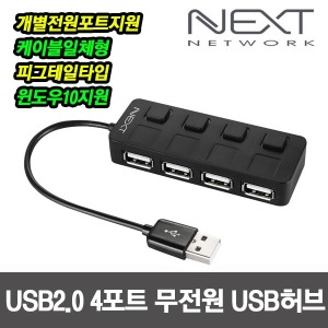 USB2.0 4port무전원 USB허브 개별전원 NEXT 204UH NEW