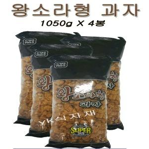 (yk식자재) 왕소라형과자 1050gX4봉 1BOX/안주/간식
