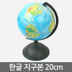 한글지구본20cm/세계지도/학습용/교육/전도