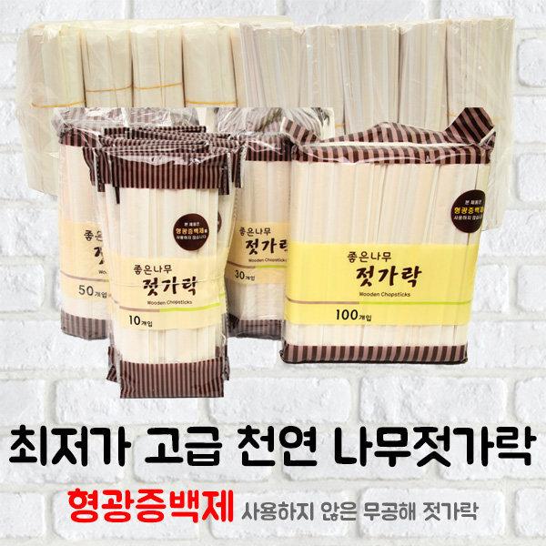 일회용품 나무젓가락 250벌 /개별포장/유니랩대교호일