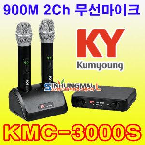 금영KMC-3000S 금영무선마이크 행사 이벤트용 업소용