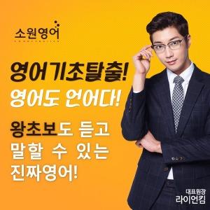 (단과) 왕초보영어 온라인강의