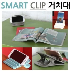 스마트폰 클립 거치대/테블릿PC거치대 겸용/무료배송