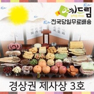 예드림 경상권 제사음식 350 3호 제사상 상차림