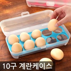 10구 계란케이스/계란판/캠핑용품/달걀케이스/계란통