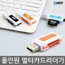 OMT 올인원 15in1 카드리더기 OCR-151 MicroSD SDHC