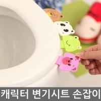 1+1특가 캐릭터 변기시트 손잡이/변기손잡이/변기커버
