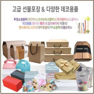 선물상자/크라프트상자/데코용품/마끈/쇼핑백
